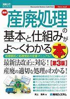 産廃処理の基本と仕組みがよ~くわかる本(第3版)